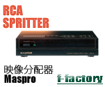 VSP4:RCA(ピン)4分配